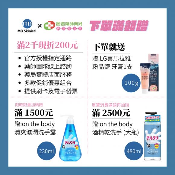 md-skinical淨妮透202110活動